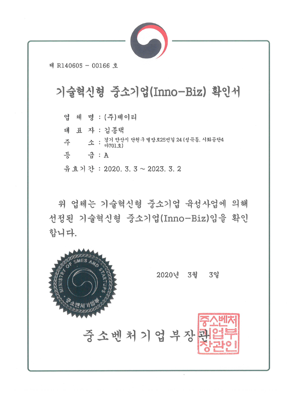 Certificate of Technology Innovation Small and Medium Business (INNO-BIZ)