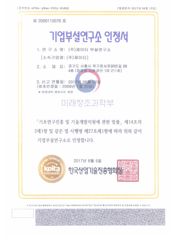 Certificate of Company Affiliated Research Institute